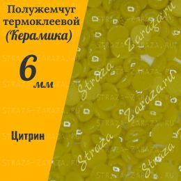 Клеевые Керамические Полубусины Citrine 6 мм