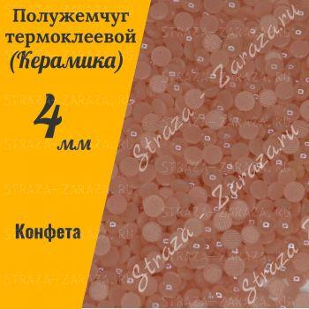 Клеевые Керамические Полубусины Candy 4 мм