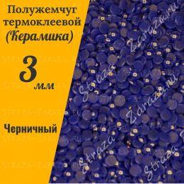 Клеевые Керамические Полубусины Blueberry SS12