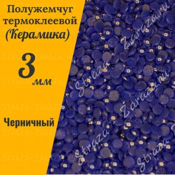 Клеевые Керамические Полубусины 3 мм Blueberry