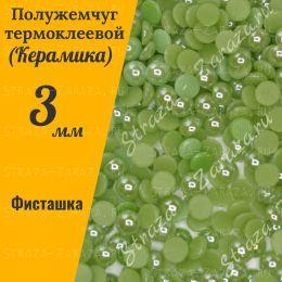 Клеевые Керамические Полубусины 3 мм Pistachio 100 шт