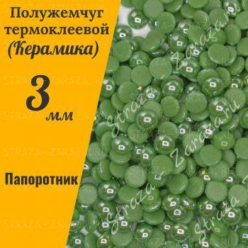 Клеевые Керамические Полубусины 3 мм Fern_Green