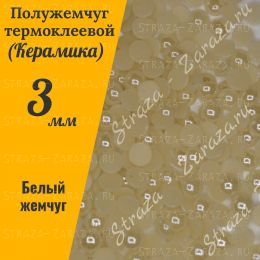 Клеевые Керамические Полубусины 3 мм Perl_White