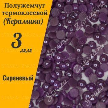Клеевые Керамические Полубусины 3 мм Lilac