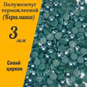 Клеевые Керамические Полубусины 3 мм Blue_Zircon
