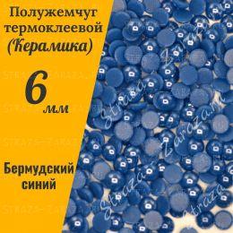 Клеевые Керамические Полубусины Bermuda_Blue 6 мм