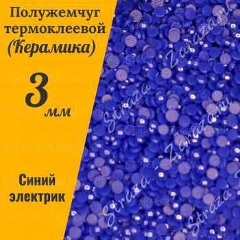 Клеевые Керамические Полубусины 3 мм Electric_Blue