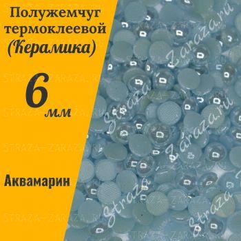 Клеевые Керамические Полубусины Aquamarine 6 мм