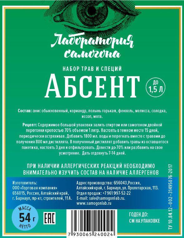 Настойка Абсент