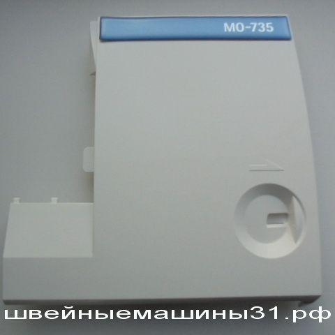 Крышка передняя открывающаяся JUKI 735    /     цена 500 руб.