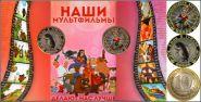 Набор монет, 10 РУБЛЕЙ 2013 ГОДА - СОВЕТСКАЯ МУЛЬТИПЛИКАЦИЯ, ЦВЕТНАЯ ЭМАЛЬ + ГРАВИРОВКА (1)