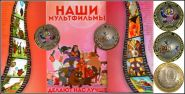 Набор монет, 10 РУБЛЕЙ 2013 ГОДА - СОВЕТСКАЯ МУЛЬТИПЛИКАЦИЯ, ЦВЕТНАЯ ЭМАЛЬ + ГРАВИРОВКА (2)