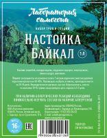 Набор трав и специй Байкал (настойка)