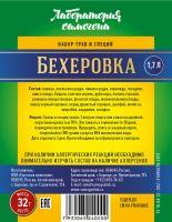 Набор трав и специй Бехеровка (настойка)