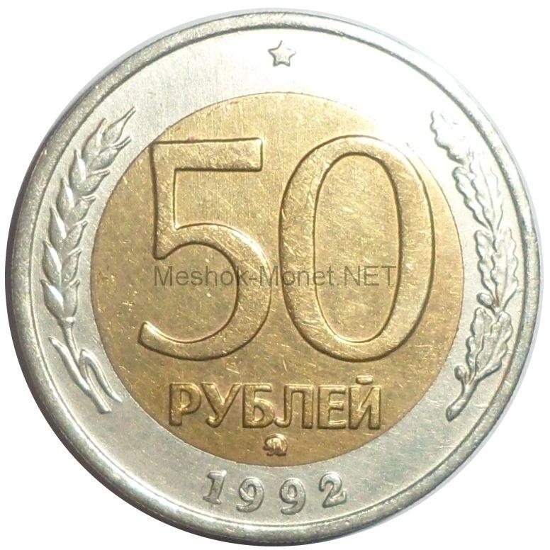 50 рублей 1992 года ММД # 4