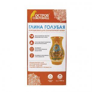 Глина для лепки ОСТРОВ СОКРОВИЩ, голубая, 1 кг, порошковая, 227139