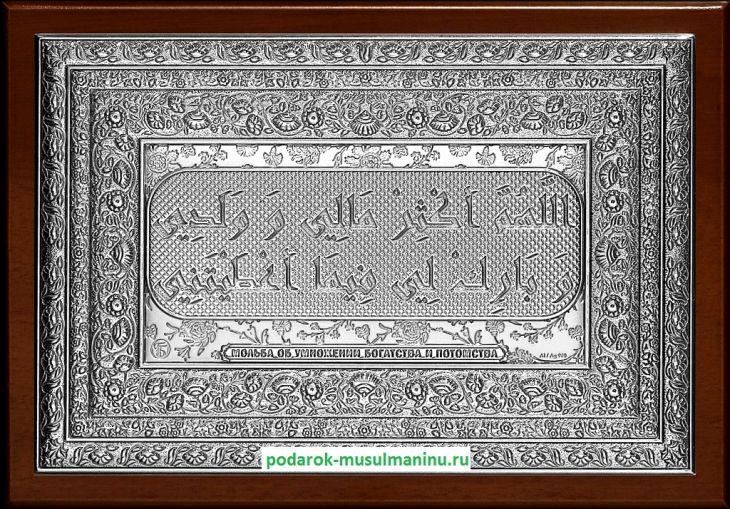 Мольба об умножении богатства и потомства (серия «Классика», серебро), 19*13см.