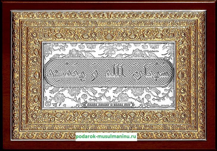 Слава Аллаху и хвала Ему (серия «Классика», серебро и золочение), 19*13см.