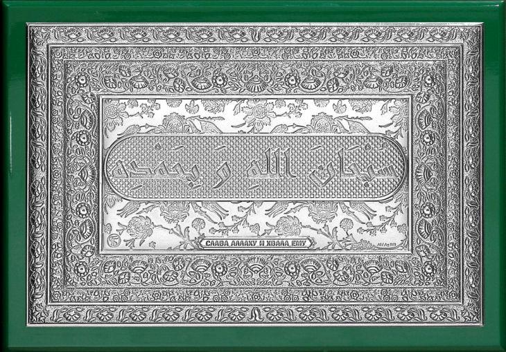 Слава Аллаху и хвала Ему (серия «Престиж», серебро), 19*13см.