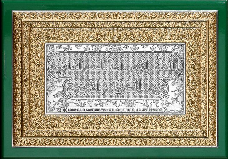 Мольба о благополучии в мире этом и мире вечном (серия «Престиж», серебро и золочение), 19*13см.