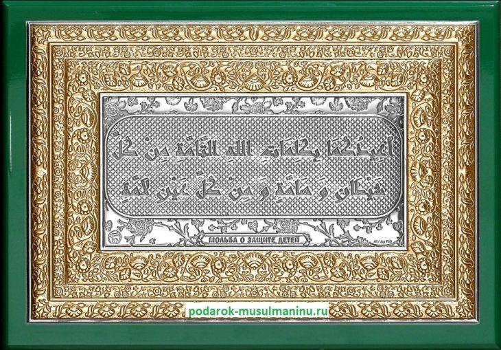 Мольба о защите детей (серия «Престиж», серебро и золочение), 19*13см.
