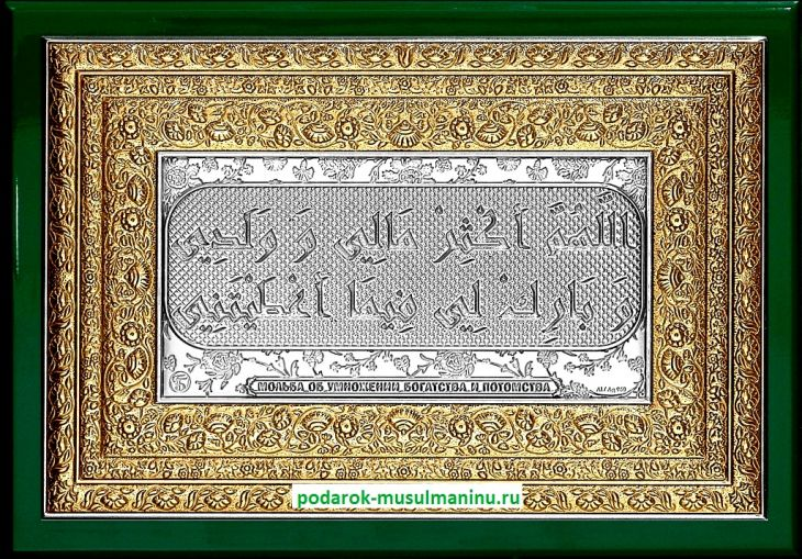 Мольба об умножении богатства и потомства (серия «Престиж», серебро и золочение), 19*13см.