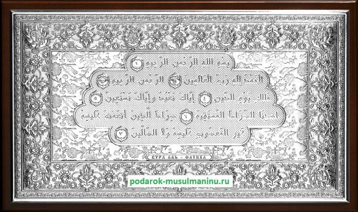 Сура Аль-Фатиха (серия «Классика», серебро), 31*19см.
