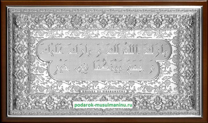 Мольба за молодожена (серия «Классика», серебро), 31*19см.