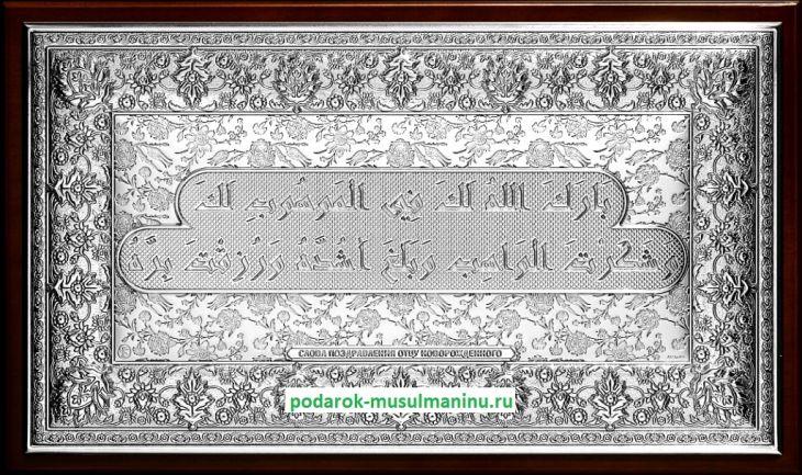 Поздравление отцу новорожденного (серия «Классика», серебро), 31*19см.