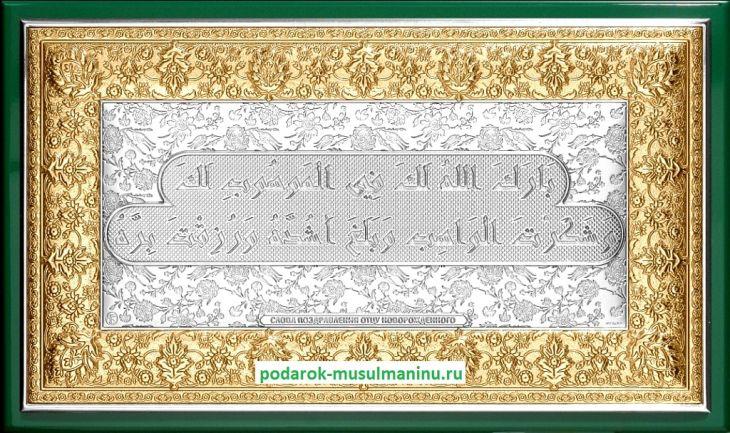 Поздравление отцу новорожденного (серия «Престиж», серебро и золочение), 31*19см.