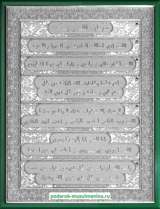 7 молитв-дуа с изумрудами (серия «Престиж», серебро), 35*27см.