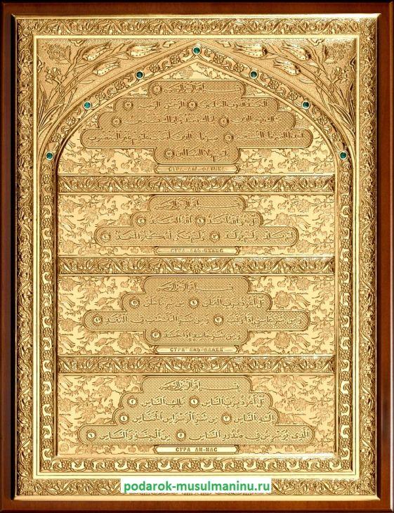 4 оберегающие суры Корана с изумрудами (серия «Классика», золочение), 35*27см.