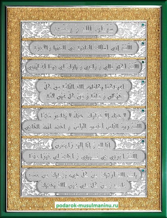 7 молитв-дуа с изумрудами (серия «Престиж», серебро с золочением), 35*27см.