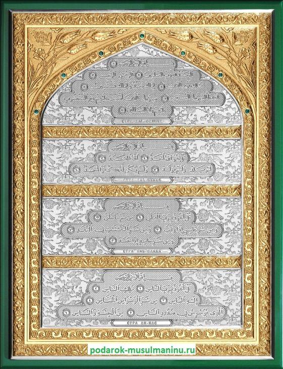 4 оберегающие суры Корана с изумрудами (серия «Престиж», серебро и золочение), 35*27см.