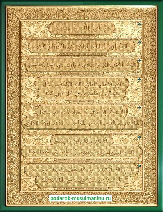 7 молитв-дуа с изумрудами (серия «Престиж», золочение), 35*27см.