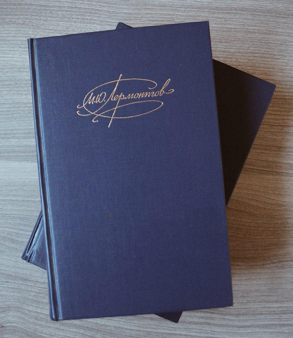 М. Ю. Лермонтов - Собрание сочинений в 2-х томах