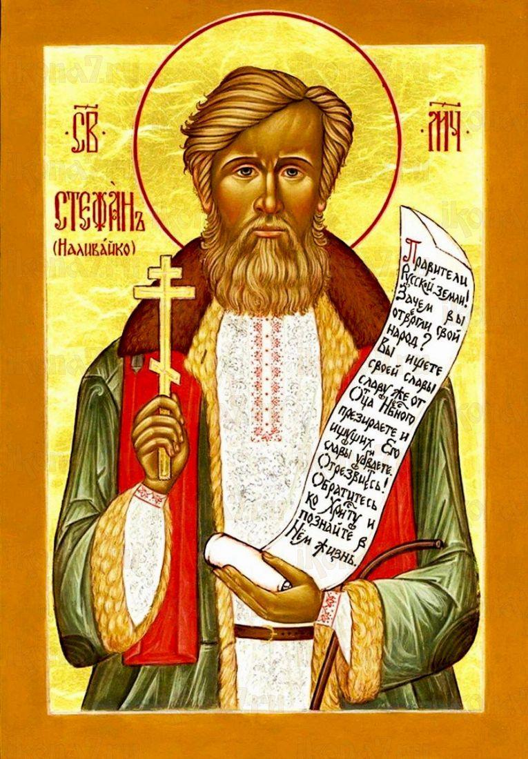 Икона Стефан Наливайко