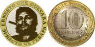 10 рублей,ЧЕ ГЕВАРА С СИГАРОЙ, гравировка