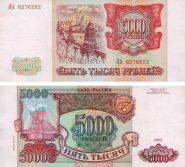 5000 рублей 1993 года, (модификация 1994 года). ПРЕСС aUNC. ЛА 8276202