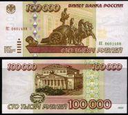 100000 РУБЛЕЙ 1995 ГОДА. ПРЕСС AUNC 0601408 КС