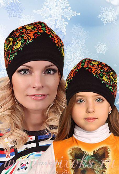 """Комплект Шапок для мамы и дочки """"Жостово"""""""