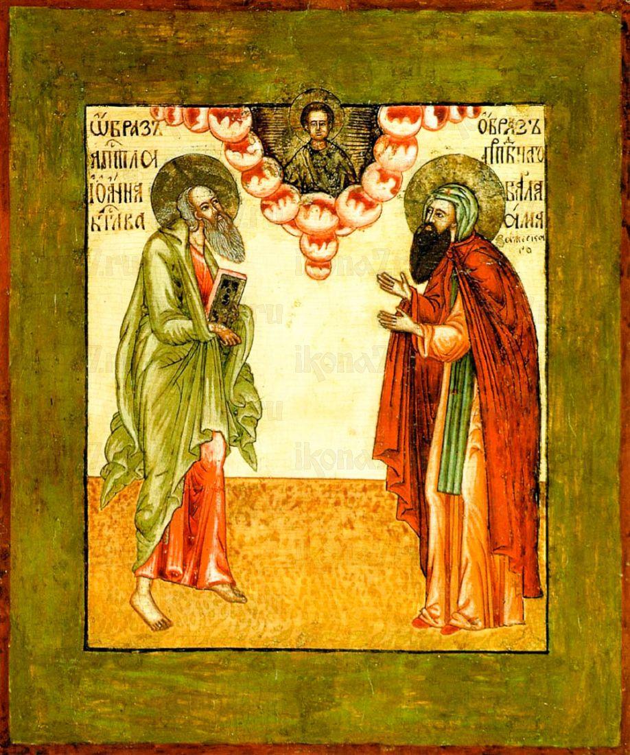 Варлаам Важский и Иоанн Богослов (копия иконы 18 века)
