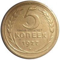 5 копеек 1927 года # 2