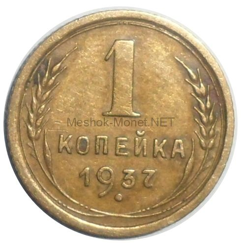 1 копейка 1937 года # 1