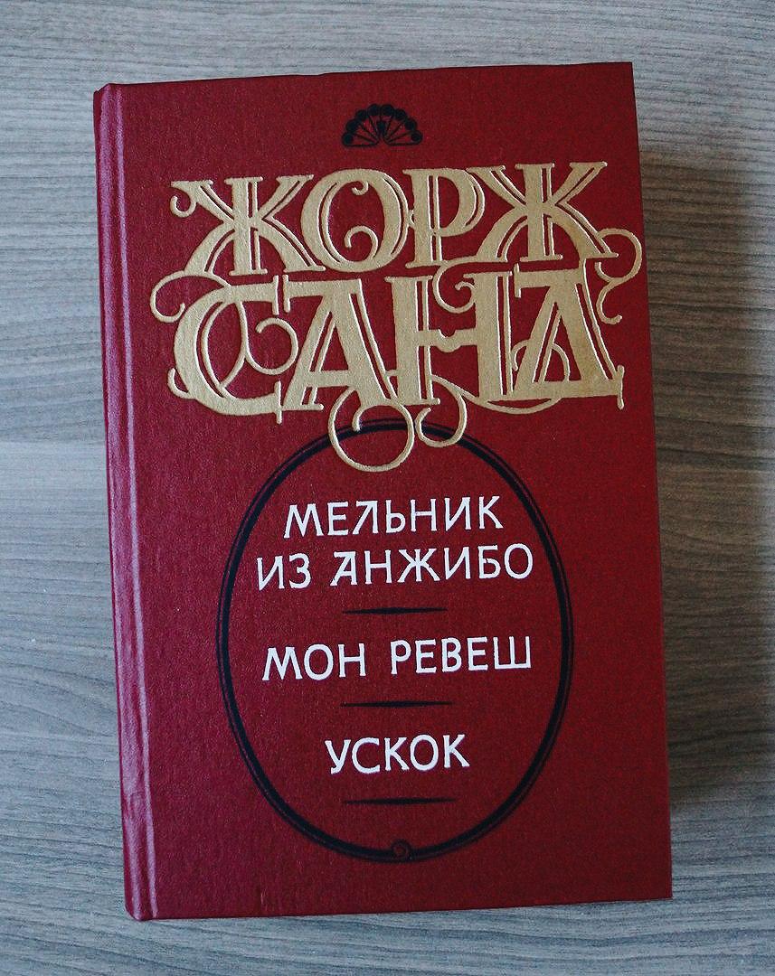 Жорж Санд - Мельник из Анжибо; Мон-Ревеш; Ускок