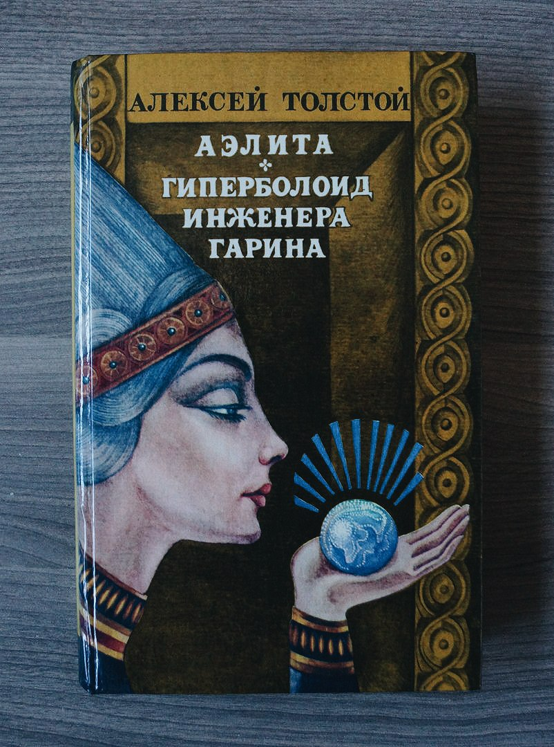 Алексей Толстой - Аэлита, Гиперболоид инженера Гарина