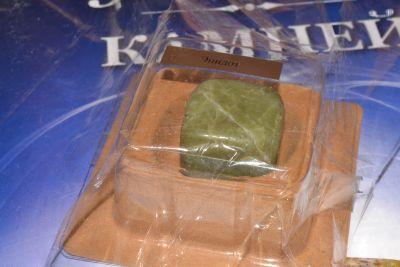Энергия камней № 37, 26 Эпидот (2011г.,2014г)