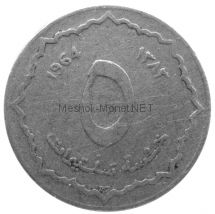 Алжир 5 сантим 1964 г.
