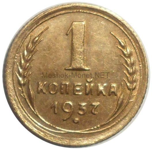 1 копейка 1937 года # 6