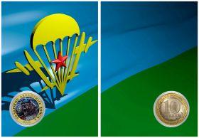 10 рублей, ВДВ, цветная эмаль с гравировкой, МЕДВЕДЬ  в ПОДАРОЧНОМ ПЛАНШЕТЕ